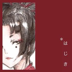 刀剣乱舞/イラスト