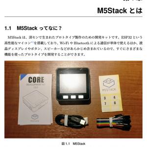 はじめてのM5Stack【ダウンロード版】
