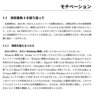 実践Re:VIEW【ダウンロード版】