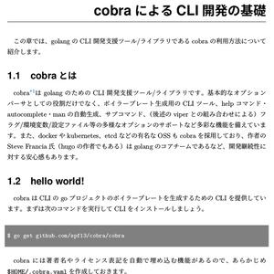 GOで全ウェブサイトCLI化計画【ダウンロード版】