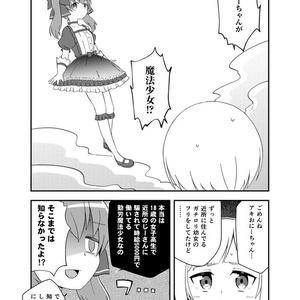 【同人誌】アキくんと〇〇