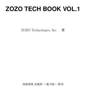 ZOZO TECH BOOK VOL.1