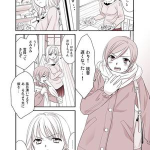 女子校制服日和 秋冬