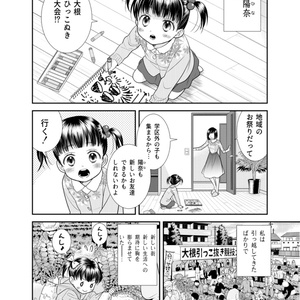 大親友【試読本】