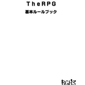 バトルガール ハイスクール TheRPG 基本ルールブック