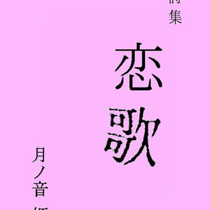 リバーシブル詩集 恋歌/恋華