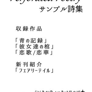 Perforated Poetry サンプル詩集