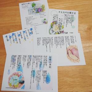 【通販限定価格】詩 ポストカード5枚セット