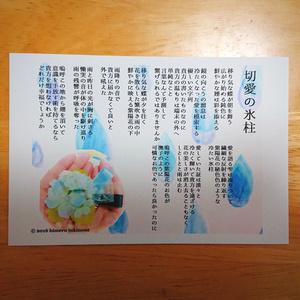 詩 切愛の氷柱 ポストカード