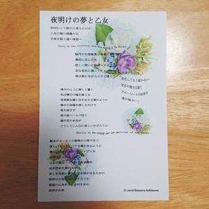 詩 夜明けの夢と乙女 ポストカード