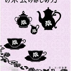 【正規版】ゴシック&ロリィタのためのハウツー本 お茶会のはじめ方