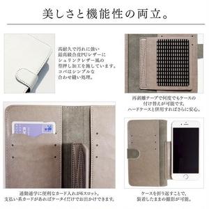 全絵柄対応【スマートフォン ケース手帳型】