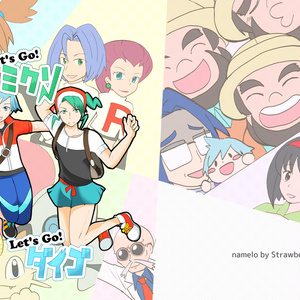 Let's Go!ミクリLet's Go!ダイゴ