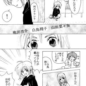 マサトシズスト~リ~3(完)