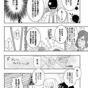 突撃☆美中年攻撃【再版】