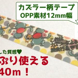 カズラー捕食柄OPPテープ