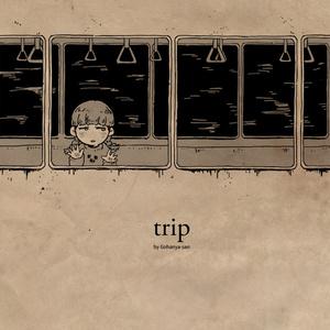 【ゆめにっき漫画】trip