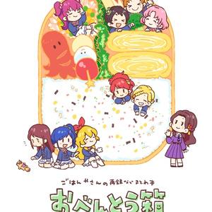 おべんとう箱 vol.1