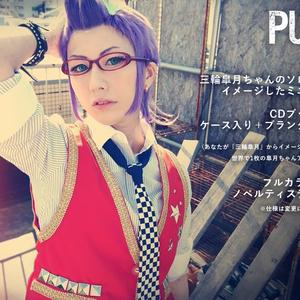 三輪皐月コスプレ写真集「PULSE」