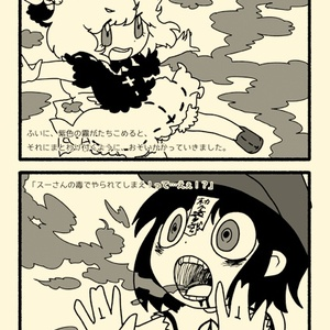 Poison meets poisoN
