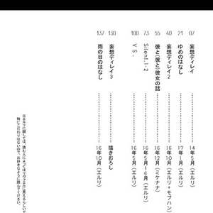 【マトメマシタ。】DL版