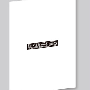 高山箕犀個展&アマガミ10周年記念「創設祭」図録