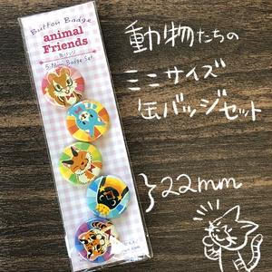 ミニ缶バッジセット『animal friends』