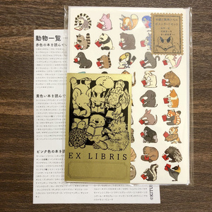 本を読む動物たちポストカード6種セット