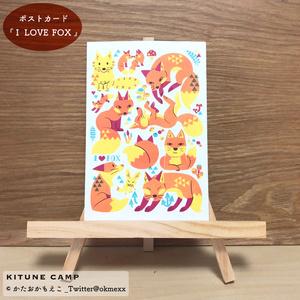 ポストカード『I LOVE FOX』