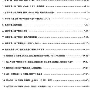 荷重(全58頁PDF版)