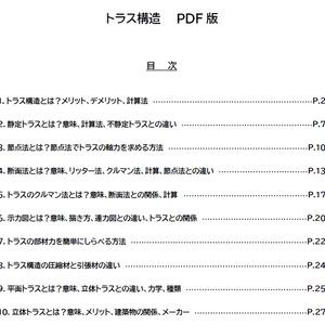 トラス構造(全28頁PDF版)