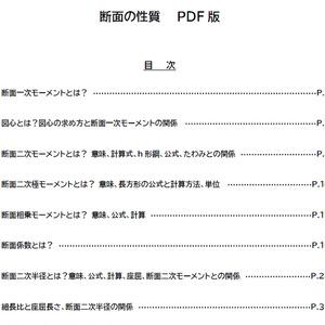 断面の性質(全34頁PDF版)