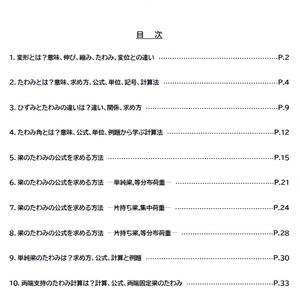 梁のたわみ(全39頁PDF版)
