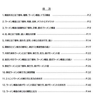 ラーメン構造(全49頁PDF版)