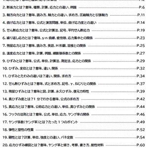 応力とひずみ(全72頁PDF版)