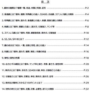 鋼材(全40頁PDF版)