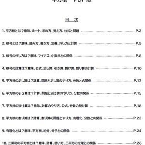 数学-平方根-(全27頁PDF版)