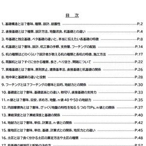 6/30まで100円!基礎構造(全56頁PDF版)