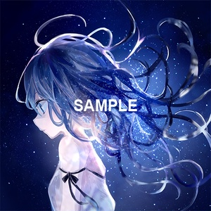 「星空と青の少女」ダウンロード商品