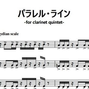 クラリネット4重奏「パラレル・ライン」楽譜