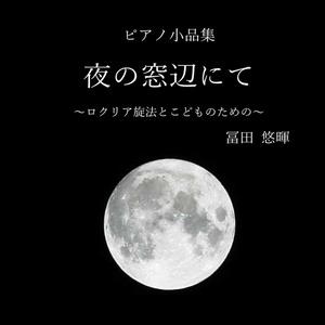 ピアノ小品集「夜の窓辺にて」楽譜