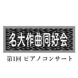ピアノ曲「Double Helix」楽譜