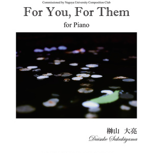 ピアノ曲「For You, For Them」楽譜