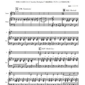 """ピアノ歌曲「ふるさと -無視され殺害された""""Another Birthplace """"の鏡面構造とTLTによる呪術的召喚-」楽譜"""