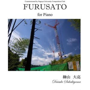 ピアノ曲「FURUSATO」楽譜