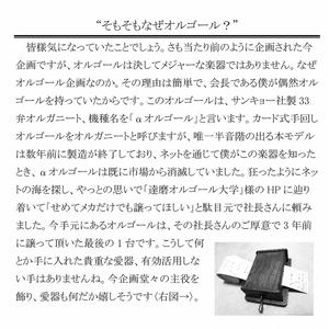 「名作同オルゴール企画」オリジナルCD