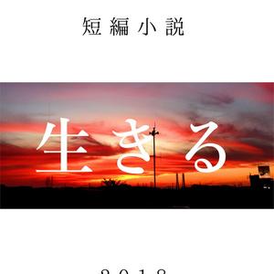 冨田悠暉 自薦作品集「-60年日記」