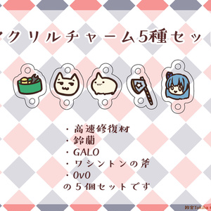 戦艦少女R アクリルチャーム5個セット【~1/11(金)受注生産予約】