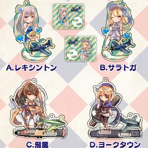 戦艦少女R アクリルスタンド【〜8/16受注生産予約】