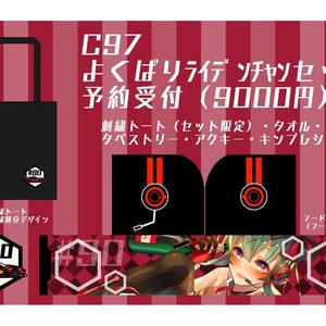 【再販】よくばりライデンチャンセット【〜1/14受注生産予約】